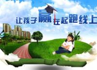 昆山又新建一批学校 优质双学区房楼盘有哪些?