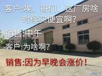 昆山正义厂房 独门独院 诚心出售 有需求实地考察