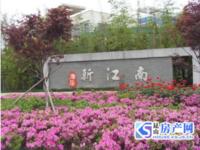 康居新江南 送22平车库