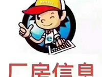 昆山张浦厂房 出租纯新厂房大小可分隔