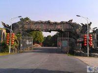 华东生态园