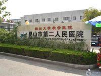 昆山第二人民医院